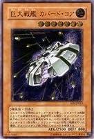 遊戯王カード 巨大戦艦 カバード・コア SOI-JP013UTR