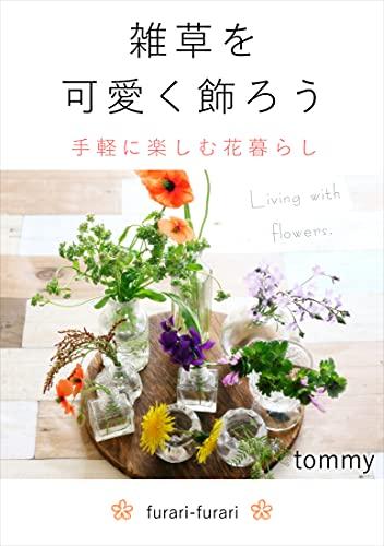 雑草を可愛く飾ろう: 手軽に楽しむ花暮らし