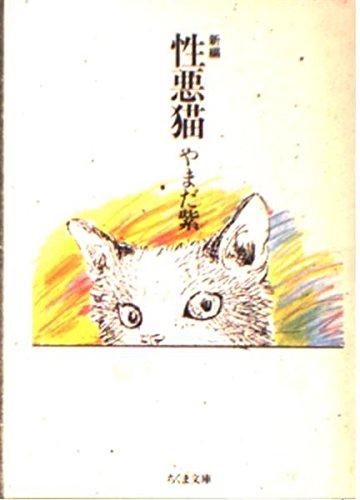 新編性悪猫 (ちくま文庫)