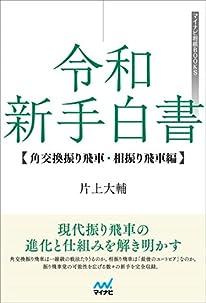 令和 新手白書【角交換振り飛車・相振り飛車編】 (マイナビ将棋BOOKS)