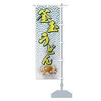 釜玉うどん のぼり旗 サイズ選べます(コンパクト45x150cm 右チチ)