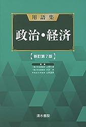 用語集 政治経済 新訂第7版