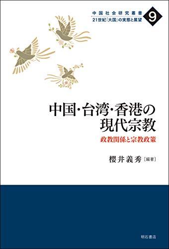 中国・台湾・香港の現代宗教――政教関係と宗教政策 (中国社会研究叢書 21世紀「大国」の実態と展望)の詳細を見る