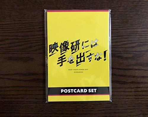 乃木坂46 映像研には手を出すな ポストカードセット 17種