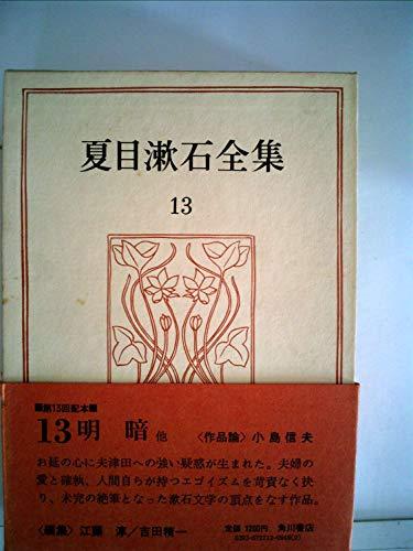 夏目漱石全集〈13〉 (1974年)