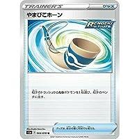 ポケモンカードゲーム PK-S5a-064 やまびこホーン U