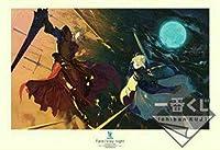 fate zero 一番くじ ギルガメッシュ アルトリア B1 アートポスター