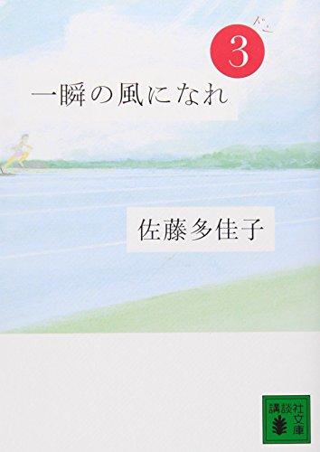 一瞬の風になれ 第三部 -ドン- (講談社文庫)