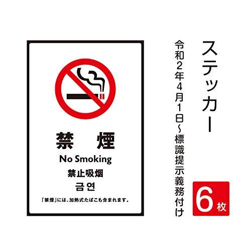 「禁煙 」 喫煙禁止 標識掲示 ステッカー 背面グレーのり付き 屋外対応 防水◎ 店舗標識や室内掲示にも!シールタイプ stk-c022 (6枚)