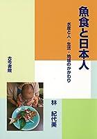 魚食と日本人-水産と人・生活・地域のかかわり