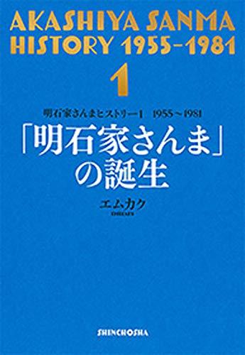 明石家さんまヒストリー1 1955~1981 「明石家さんま」の誕生 - エムカク