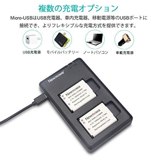 Newmowa『ニコン互換バッテリー』