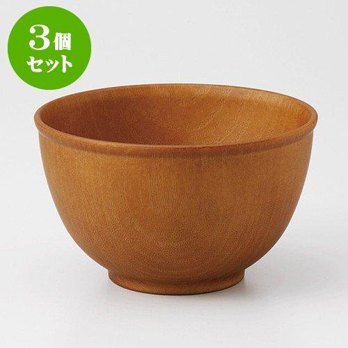 3個セット丸形深碗 うす茶 [ 12.5 x 7.5cm ] 【 木製プレート 】 【 料亭 旅館 和食器 飲食店 業務用 】