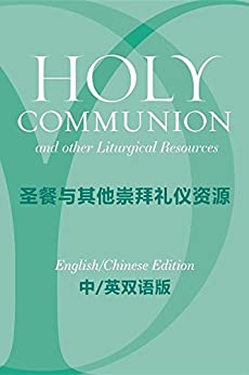 Holy Communion and Other Liturgical Resources English/Chinese Edition: From A Prayer Book for Australia APBA by [Vun Robert]