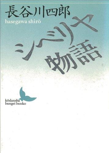 シベリヤ物語 (講談社文芸文庫)