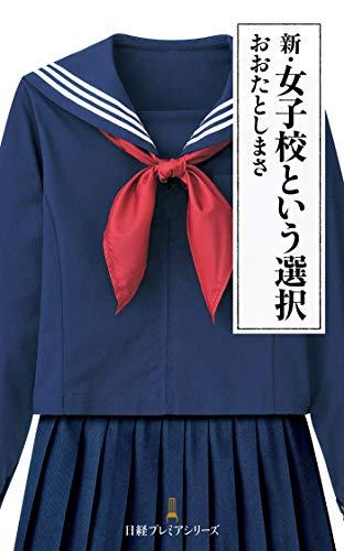 新・女子校という選択 (日本経済新聞出版)