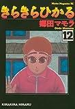 きらきらひかる(12) (モーニングコミックス)