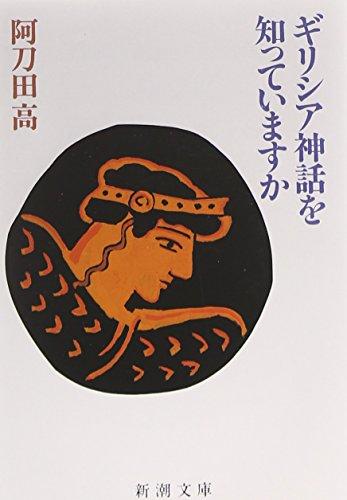 ギリシア神話を知っていますか (新潮文庫)