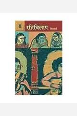 Rativilaap (Hindi) Kindle Edition