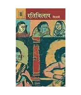 Rativilaap (Hindi) by [Shivani]