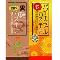 琉球 ケーキセット 沖縄農園 黒糖カステラ パイナップルカステラ