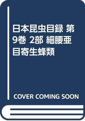 日本昆虫目録 第9巻 2部 細腰亜目寄生蜂類