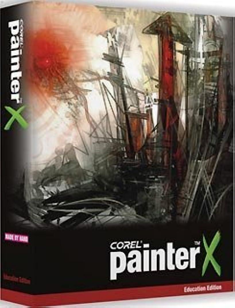 希望に満ちた未払い融合Corel Painter X アカデミック版 英語版