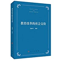Social support for education reform(Chinese Edition)