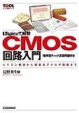 LTspiceで解析 CMOS回路入門【理解度チェック演習問題付き】 (TOOL活用シリーズ)