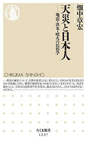 天災と日本人: 地震・洪水・噴火の民俗学 (ちくま新書 1237)