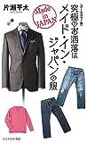 〈オールカラー版〉究極のお洒落はメイド・イン・ジャパンの服 (光文社新書)