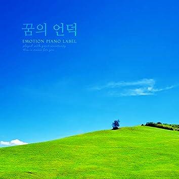 꿈의 언덕