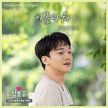 아름다워 Beautiful (심포유 Heart 4 U Original Soundtrack)