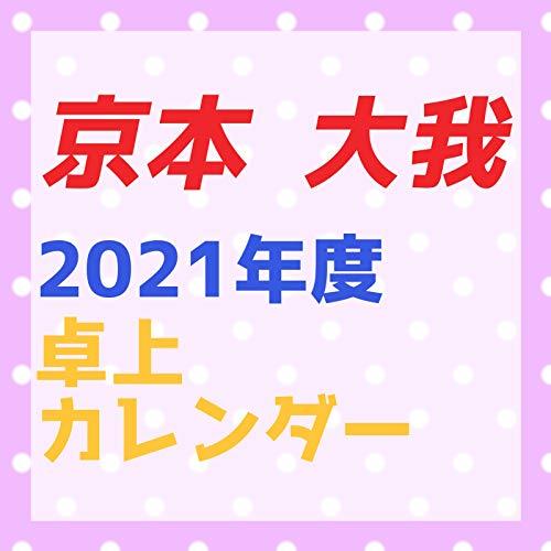 京本大我 2021年度 卓上カレンダー (21TC-11)ストーンズ SixTONES