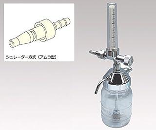 酸素流量計付湿潤器 シュレーダ方式アムコ型 0~2 L/分 F-302-S