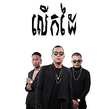 Hands Up (Lerk Dai) [feat. 4T5 & KingChi]