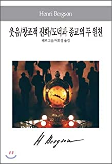 Laughter / Creative Evolution / Two Sources of Morality and Religion (Korean Edition)