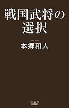 [本郷和人]の戦国武将の選択 (産経セレクト)