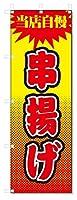 のぼり旗 串揚げ (W600×H1800)