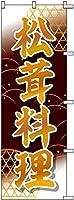 のぼり旗 松茸料理 600×1800mm 株式会社UMOGA