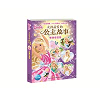 Girl's favorite princess story: bright miracle volume(Chinese Edition)