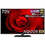 シャープ 70V型(11畳以上 視聴距離140cm) 8K 4K チューナー内蔵 液晶テレビ AQUOS androidTV 8K Pure Colorパネル搭載 2020年モデル 8T-C70CX1