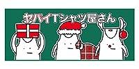ヤバイTシャツ屋さん ヤバT すごい吸収力のタオル クリスマス限定ver. 未開封