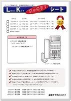 LKすっきりシート(NTT αGX2型24キー用 102台分)LS-NT32-102
