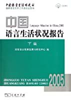 Chinese Language Situation Report: 2005: Under the Code(Chinese Edition)