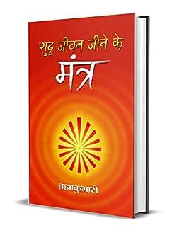 Shuddha Jeevan Jeene ke Mantra (Hindi Edition) by [Brahma Kumaris]