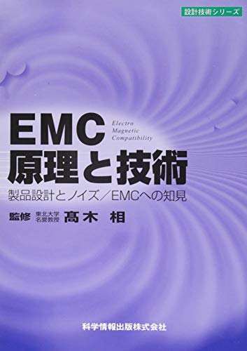 EMC原理と技術 -製品設計とノイズ/EMCへの知見- (設計技術シリーズ)