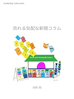 [矢嶋 剛]の売れる気配な新聞コラム marketing 1coin series