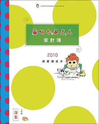 毎日かあさん家計簿2010 (小学館実用シリーズ LADY BIRD)