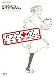 ホスピめし : 1 (ジュールコミックス)
